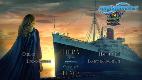 Лига детективов 3: Вечное путешествие Коллекционное издание