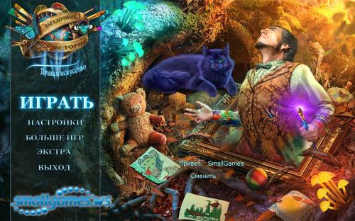 Загадочные истории 12: Душа и искусство Коллекционное издание