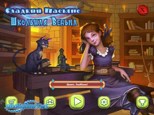 Сладкий пасьянс: Школьная ведьма