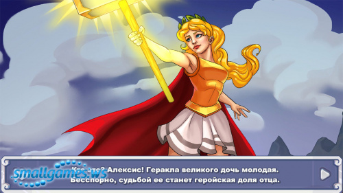 Alexis Almighty: Daughter of Hercules Се (русская вeрсия)