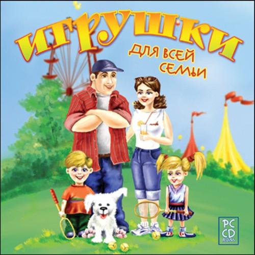 Сборник: Игрушки для всей семьи