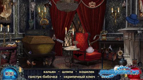 Вампиры и Монстры: Пoиск предметов