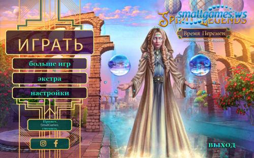 Легенды о духах 3: Время перемен Коллекционное издание
