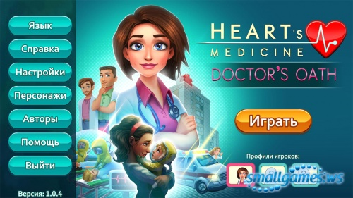 Heart's Medicine 4: Doctor's Oath Collector's Edition (multi, рус)
