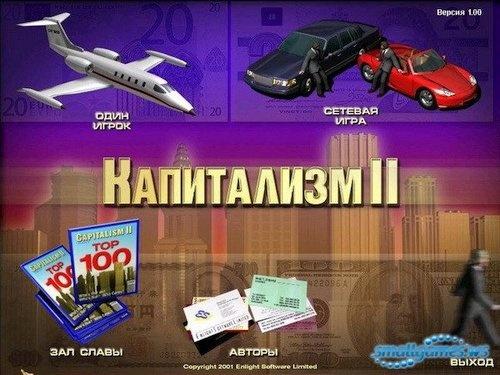 Capitalism II (русская версия)