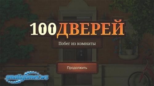 100 дверей:  Побег из комнаты (multi, рус)