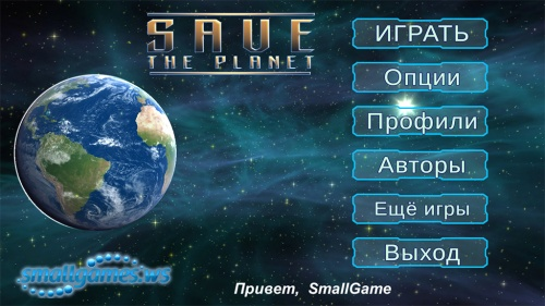 Save the Planet (eng, рус)