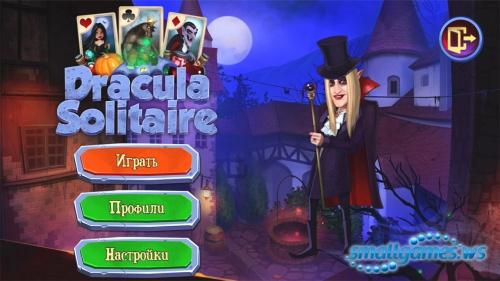 Dracula Solitaire (русская версия)