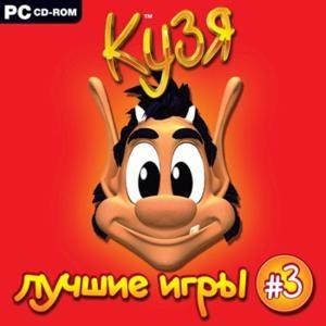Кузя. Лучшие игры 3