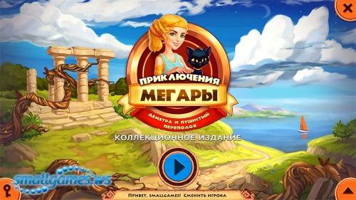 Приключения Мегары: Деметра и пушистый переполох Коллекционное издание