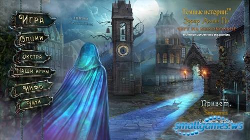Тёмные истории 18: Эдгар Аллан По. Чёрт на колокольне Коллекционное издание