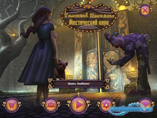 Тёмный пасьянс: Мистический цирк