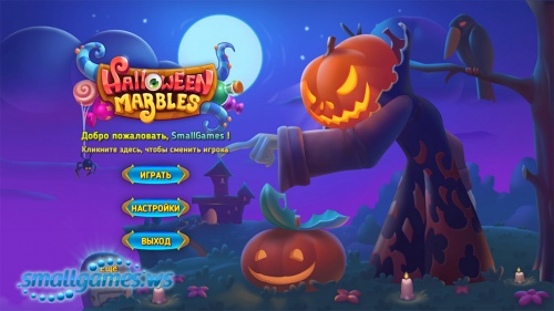 Halloween Marbles (русская версия)