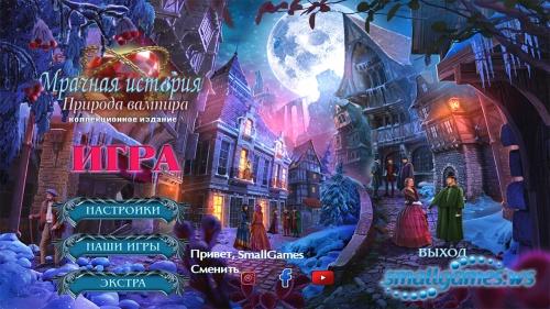 Мрачная история 13: Природа вампира Коллекционное издание