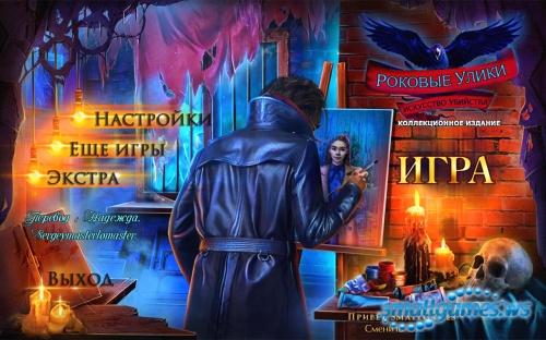 Роковые улики 3: Искусство убийства Коллекционное издание