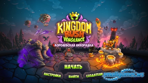 Kingdom Rush Vengeance (multi, рус)
