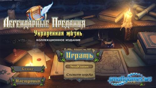 Легендарные предания: Украденная жизнь Коллекционное издание