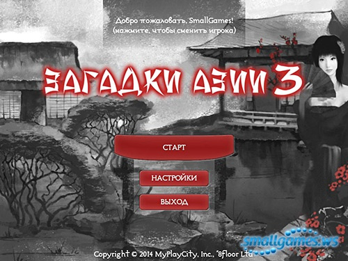 Загадки Азии 3