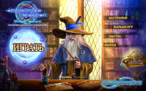 Зачарованное королевство 8: Мастер загадок Коллекционное издание