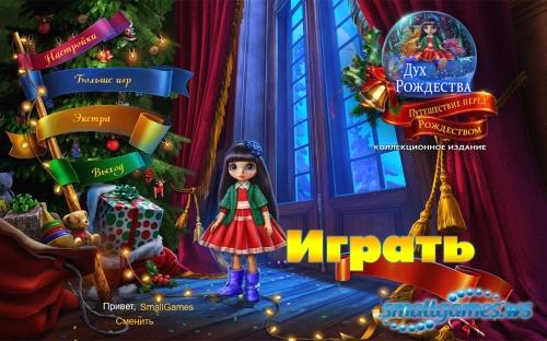Дух Рождества 4: Путешествие перед Рождеством Коллекционное издание