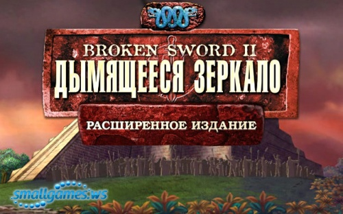 Broken Sword II: Дымящееся зеркало Remastered (multi)