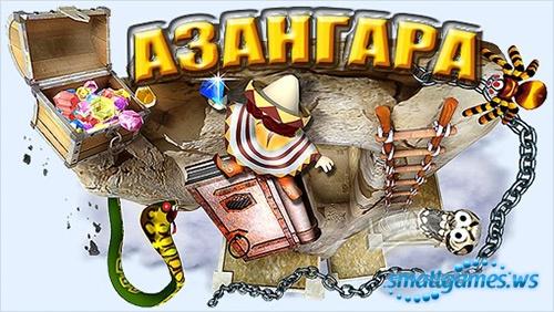 Азангара