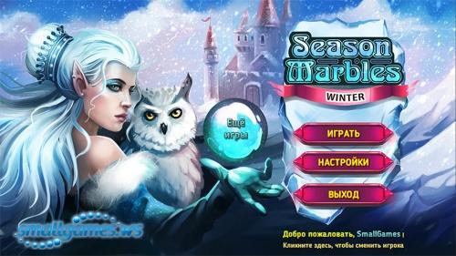 Season Marbles 3: Winter (русская версия)
