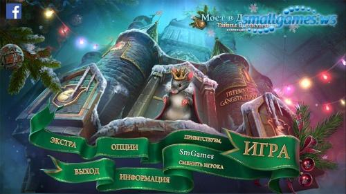 Мост в другой мир 7: Тайны Щелкунчика Коллекционное издание