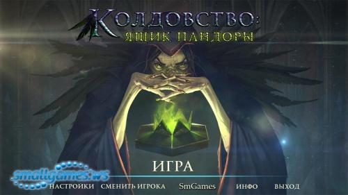 Колдовство: Ящик Пандоры