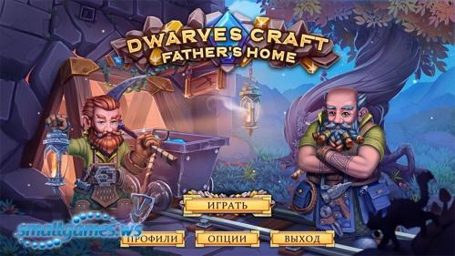 Dwarves Craft: Father's Home (русская версия)