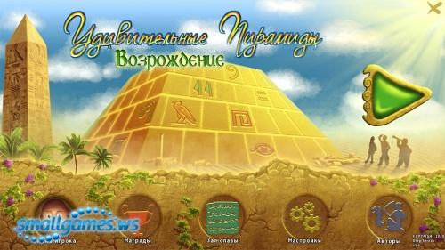 Удивительные пирамиды: Возрождение