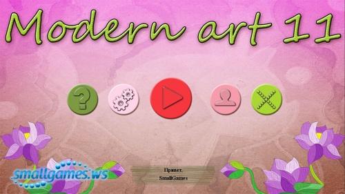 Modern Art 11 (русская версия)