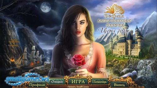 Весьма запутанная сказка: Цена розы