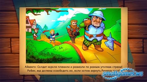 Робин Гуд 3: Слава королю Коллекционное издание