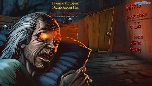 Темные истории 8: Эдгар Аллан По. Сердце-обличитель Коллекционное издание