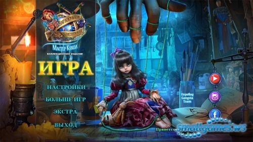 Загадочные истории 14: Мастер кукол Коллекционное издание