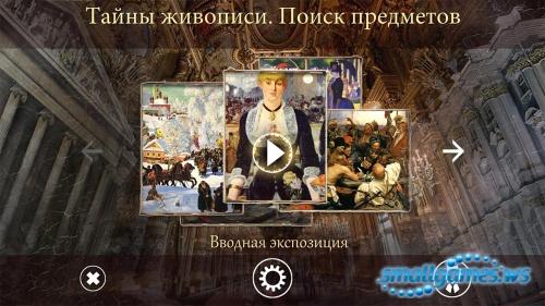 Тайны живописи: Поиcк прeдметов (рус, eng)