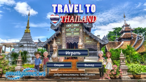 Travel to Thailand (русская версия)