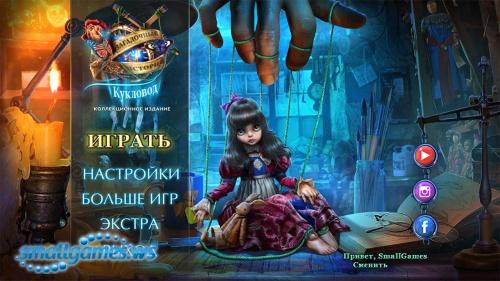 Загадочные истории 14: Кукловод Коллекционное издание