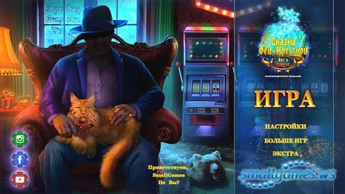 Сказки Феи-Крёстной 4: Кот в сапогах Коллекционное издание