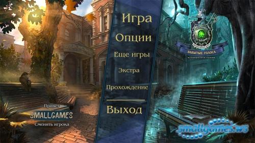 Охотники за тайнами 19: Забытые голоса Коллекционное издание