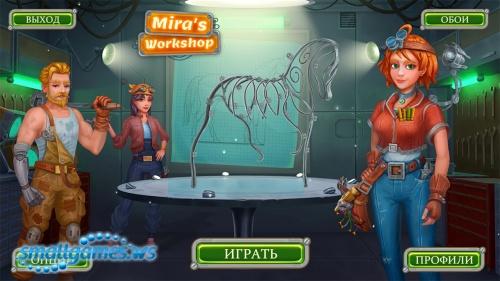 Mira's Workshop (рус, eng)