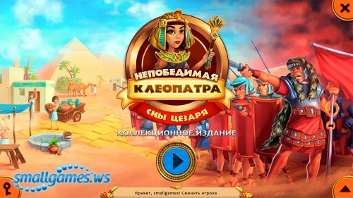 Invincible Cleopatra: Caesar's Dreams Collector's Edition (multi, рус)