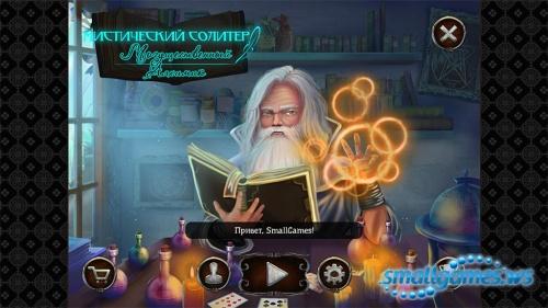 Мистический солитер 4: Могущественный алхимик