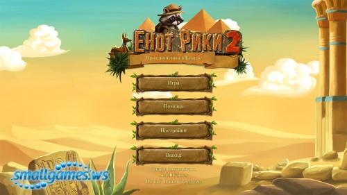 Енот Рики 2: Приключения в Египте