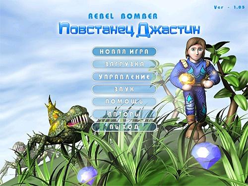 Rebel Bomberman (рус)