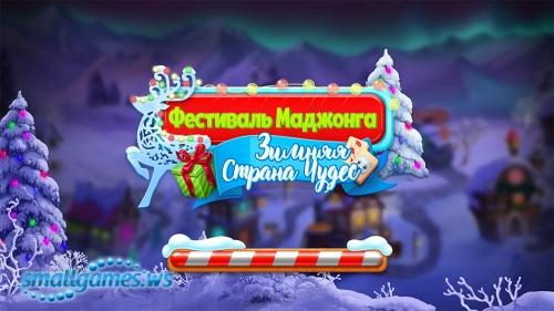 Фестиваль маджонга: Зимняя Страна чудес