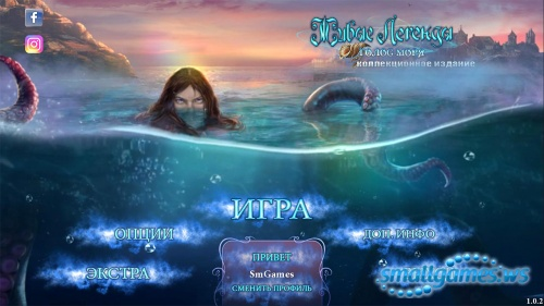 Живые легенды 9: Голос моря Коллекционное издание