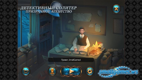 Детективный солитер 5: Призрачное агентство