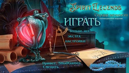 Легенды о духах 5: Сердце вечности Коллекционное издание